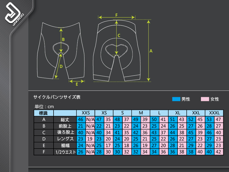 オーダーサイクルパンツのサイズ表