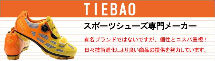 tiebaoシューズ